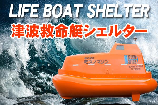津波救命艇シェルター
