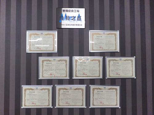 マリンサービス・日本舶用機関整備協会 資格証明書