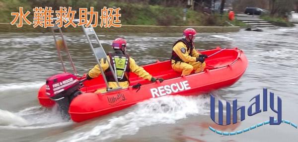 水難救助艇販売