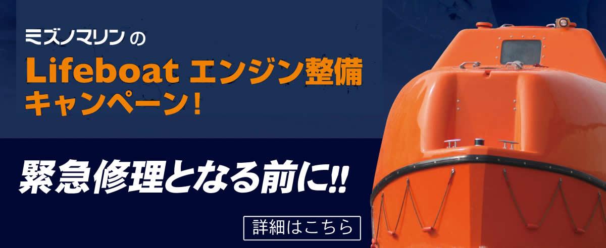 救命艇修理キャンペーン