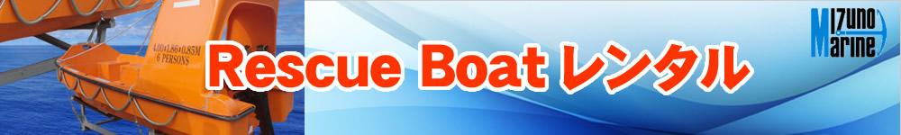 救命ボートレンタル